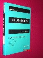 경영전략 실천 매뉴얼 //61-4