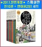 용선생의 시끌벅적 한국사 1-10권 세트(스페셜판)(2016-2017) ★2018년 최신발행판★