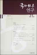 국어사 연구 제11호 (2010)