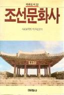 조선문화사(미래신서 32)