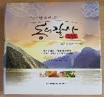 긁기만 하면 낫는  동의괄사 요법(초판본)/14-3