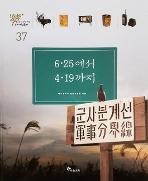 6.25에서 4.19까지 - 테마한국사 37