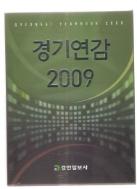 경기연감 2009(상,하)set