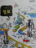 고등학교 정보 교과서 정웅열 외 2014
