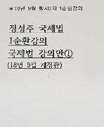 18년 9월 행시2차 정성주 국제법 1순환강의 국제법 강의안①(18년 9월 개정판)★스프링/복사본★
