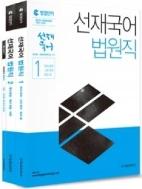 2016 대비 법검단기 선재국어 법원직  ★★부록없음★★