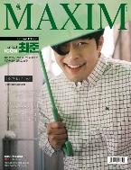 맥심 코리아 Maxim korea 2021년 4월