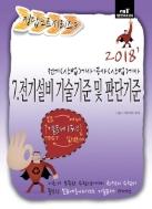 2018 정답노트시리즈 세트 (전기기사 / 산업기사, 전기철도기사 / 산업기사)