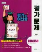 고등학교 영어 평가문제 2학기용(이재영 /천재교육)(2018년) 2015 개정교육과정