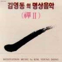 [미개봉] 김영동 / 김영동의 명상음악 (선II)