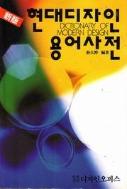 현대디자인 용어사전 1994 . 12 .10 . 발행 신판