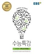 (상급) 2017년형 EBS 수능특강 수학영역 수학 2 미적분 1 (신154-5)