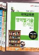 2017 윤희재 전공국어 영역별 기출문제집 - 전3권 ((창 1-4))