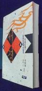 서경(동양학총서 11)  /사진의 제품/새책수준  / 상현서림 /☞ 서고위치:RD 6 *[구매하시면 품절로 표기됩니다]