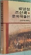 료녕성 조선족 문학작품선 (1978~2000) 상품소개 참고하세요