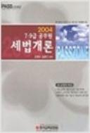 20047.9급 공무원 세법개론