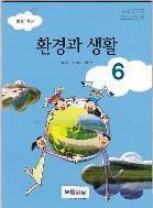 초등학교 환경과 생활6 - 교과서
