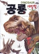 (새책수준) 공룡 대탐험