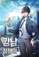 강남 점쟁이 1-4완결 /마리나클