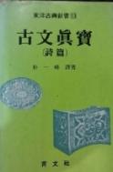 고문진보 (시편)-동양고전신서 13