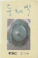 두레박 2003년 초판 50쇄