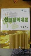 9급 선 행정학개론