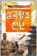 삼국왕조 천년 - 21세기 다시보는 우리역사 1판4쇄발행