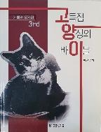고득점 양성의 바이블 재배열 문제집 3rd