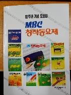 MBC 창작동요제(10주년기념모음집)