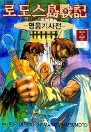 로도스도전기 영웅의 기사전 1-6,회색의마녀 1-3,불꽃의마신1-2(총11권)