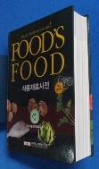식품재료사전 [개정 증보판]   /사진의 제품  ☞ 서고위치:Ri 5  * [구매하시면 품절로 표기됩니다]
