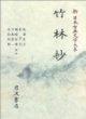 竹林抄 (新日本古典文學大系 49) 죽림초 (신일본고전문학대계 49) (1991 초판영인본)