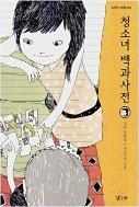 청소녀 백과사전 - 한국 문화 예술 위원회 선정 2007년 우수문학도서 4쇄