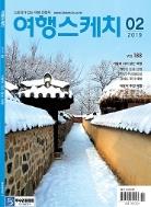 (상급) 여행스케치 2019년-2월호 (474-2)