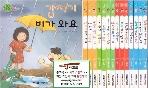 [월드베스트] 리틀창작 픽처북 세트 (생활편+놀이편) (총14권) (2014년) [보드북]