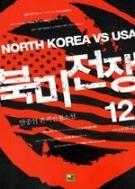 북미전쟁 1-12권(완결)