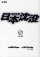 일본침몰1~15완결
