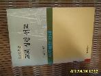 기독교문사 / 교회 성령 선교 - 사도행전 강해 / 신동혁 지음 -88년.초판