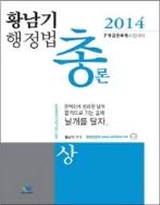 황남기 행정법 총론 상.하 (2권셋트)