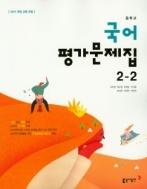 동아출판 평가문제집 중학 국어2-2 (이은영) / 2015 개정 교육과정