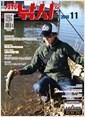 월간 낚시 21 2014년-11월호 (신217-6)