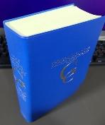 グランドセンチュリ一和英辭典第3版