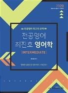 2020 전공영어 최진호 영어학 Intermediate - 중등교원 임용고시 시험대비