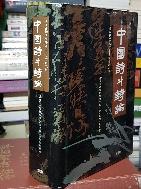 중국시와시론 -초판-절판된 귀한책-아래사진참조-이병한교수회갑기념논문집-