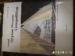 건축세계 편집부 / 그랜드 이집트 박물관 현상설계 - 신도시계획 3  -2003년.초판