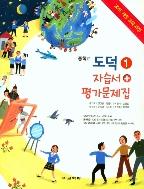교학사 자습서+평가문제집 중학교 도덕1 (황인표) / 2015 개정 교육과정