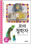 꼬마 철학자 - 초등학생을 위한 테마세계명작 시리즈. 우리의 친구 다니엘의 어렵고 힘들지만 꿈을 잃지 않고 살아가는 행복한 모습을 엮은 책 초판5쇄