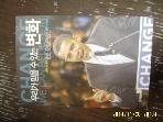 홍익출판사 / 우리가 믿을 수 있는 변화 - 버락 오바마 연설문 2002-2008 / 모린 해리슨 외. 이나경 옮김 -08년내외