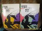 해냄 -전2권/ 비밀의 연인 상.하 / 김성종 추리소설 -93년.초판.설명란참조
