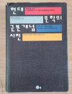 현대 문학의 근본 개념 사전(초판본)/469 (겉카바표지찢김있네요)